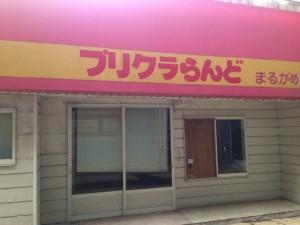 丸亀_4418