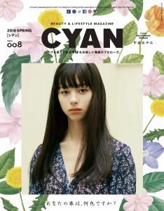 cyan_cover_1224